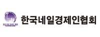 한국네일경제인협회
