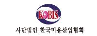 한국미용산업협회