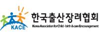 한국 출산 장려 협회