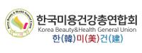 한국미용건강총연합회