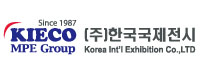 한국국제전시
