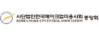 (사)한국메이크업미용사회 중앙회