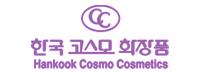 한국코스모화장품