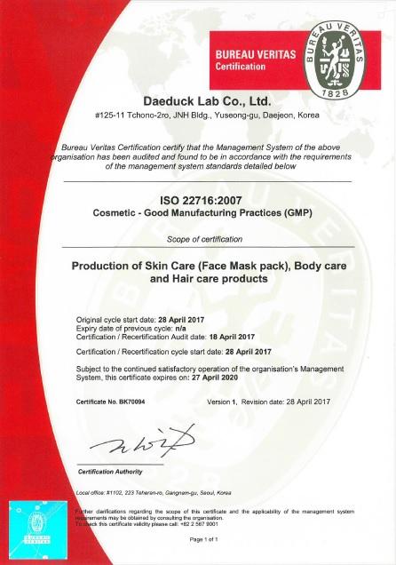 ISO 22716 인증서.jpg