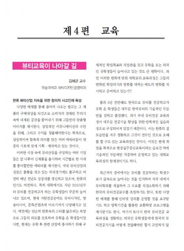 제4편_2017_미용산업_교육.png