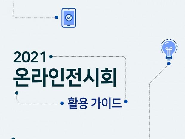 사진자료) 온라인전시회 활용 가이드 표지.jpg