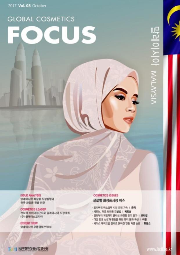 글로벌코스메틱포커스-말레이시아편.jpg