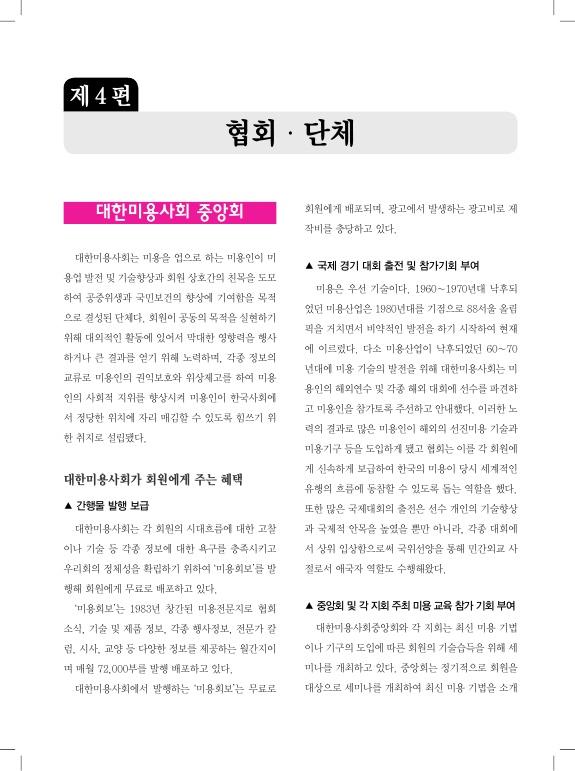 화장품연감2018_제4편 협회·단체.jpg