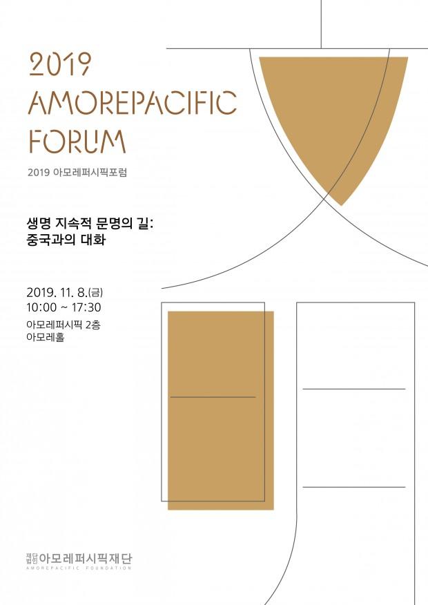 2019 아모레퍼시픽포럼(포스터).jpg