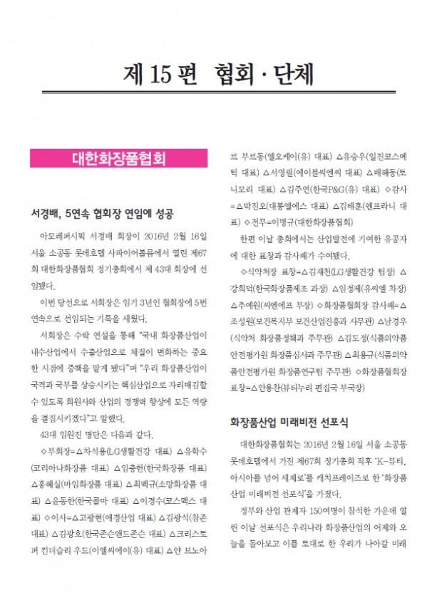 제15편_2017_화장품산업_협회.단체.png