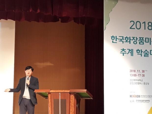 한국화장품미용학회.jpg