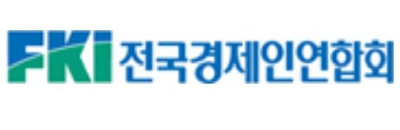 전국경제인연합회.jpg