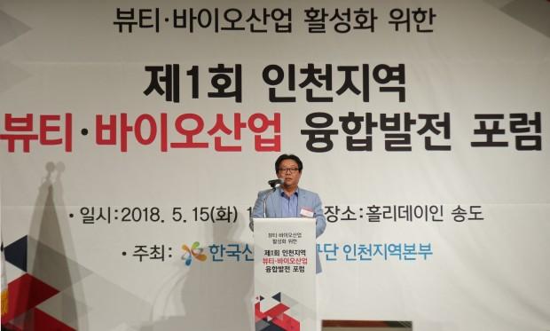 제 1회 인천지역 뷰티바이오산업 융합발전 포럼 연설 사진.JPG