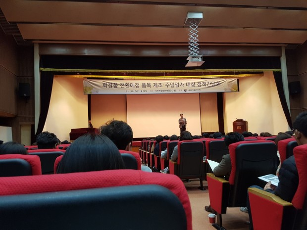 화장품전환예정품목정책간담회-사진(17-11-10).jpg