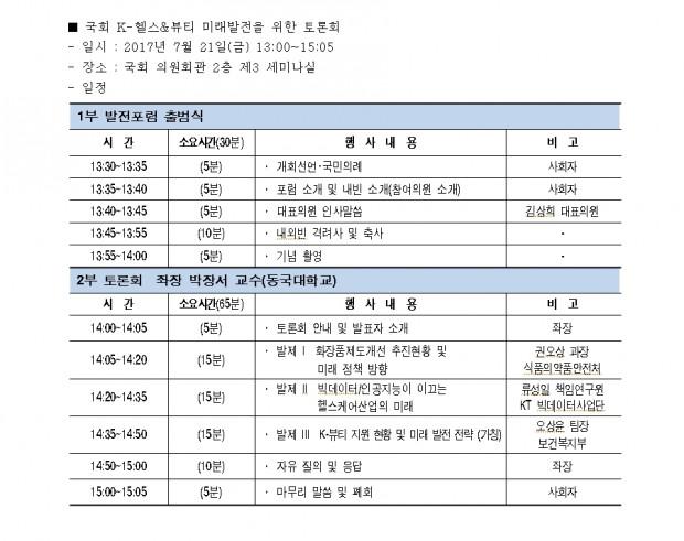 국회K헬스뷰티미래발전토론회.jpg