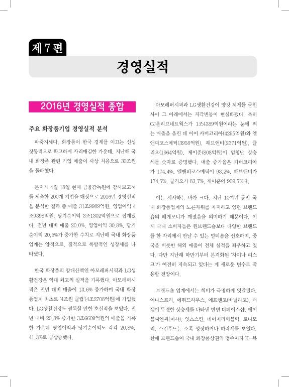 화장품연감2018_제7편 경영실적.jpg