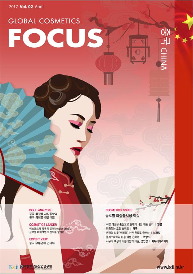 글로벌코스메틱포커스-중국편 표지.jpg