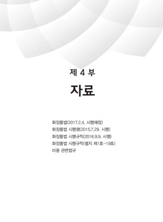 2017화장품연감_법령.png