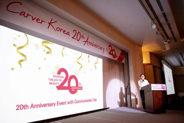 [AHC-사진] 카버코리아 창립 20주년 기념 행사.jpg