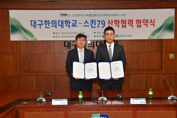 --협약서 교환(왼쪽부터 대구한의대 정성화 프라임사업단장, 스킨79 정원일 대표이사).JPG