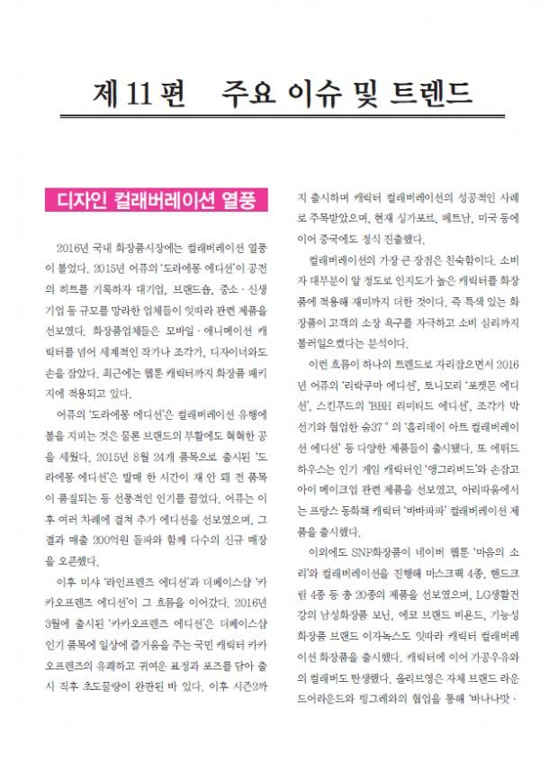 제11편_2017_화장품산업_주요이슈및트렌드.png