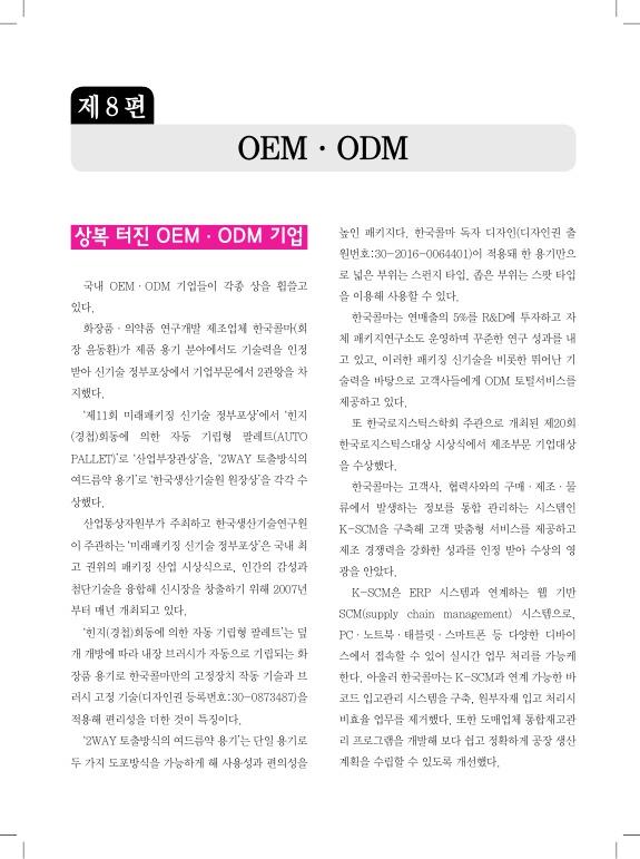 화장품연감2018_제8편 OEM·ODM.jpg