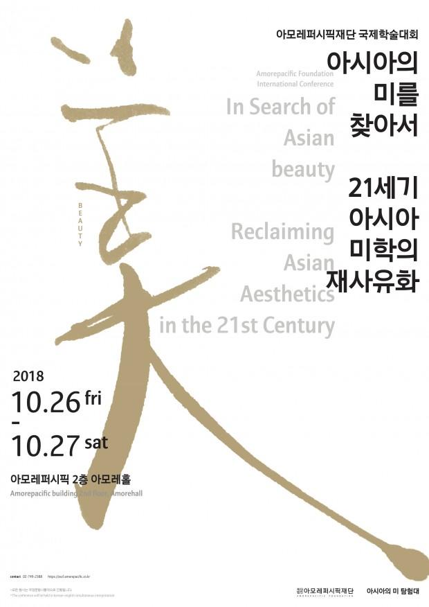 아모레퍼시픽재단 국제학술대회 포스터.jpg