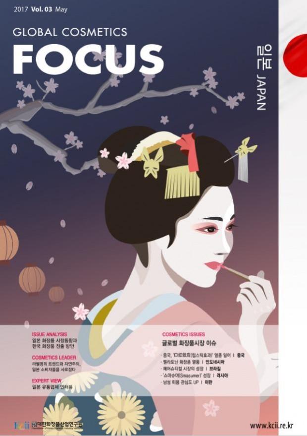 글로벌코스메틱포커스-일본편표지.jpg