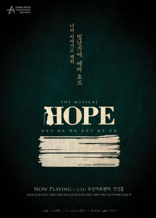 사본 -뮤지컬 호프_포스터.jpg