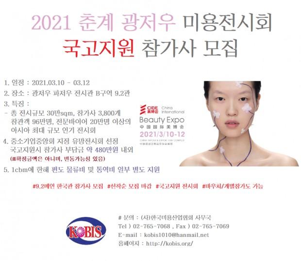 [KOBIS] 2021 춘계 광저우 모집 이미지111.png