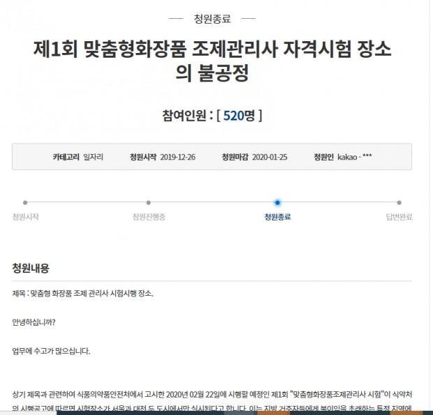 맞춤형화장품청원.png