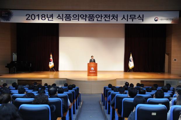 2018식약처시무식.JPG