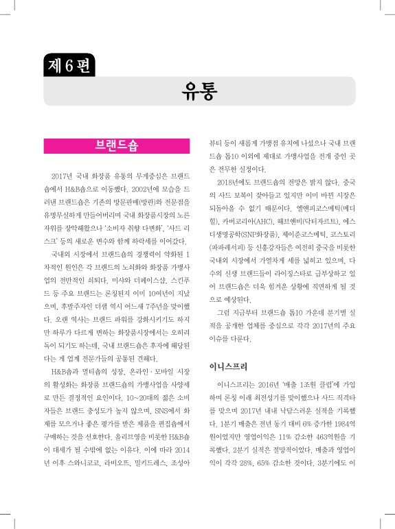 화장품연감2018_제6편 유통.jpg