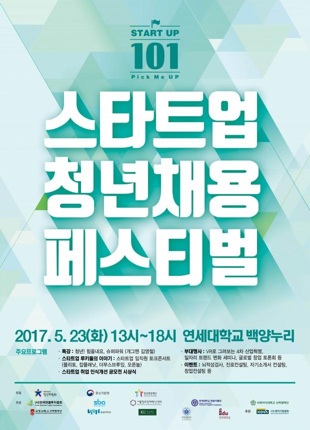 2017년 스타트업 청년채용 페스티벌 포스터.jpg