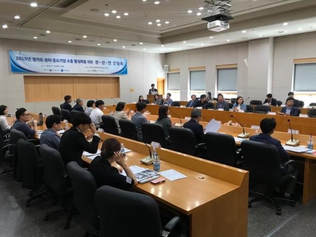 경기도 뷰티 중소기업 수출활성화를 위한 관산연 간담회 (사진).jpg