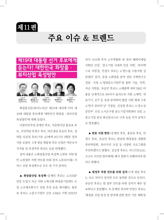 화장품연감2018_제11편 주요 이슈 & 트렌드.jpg