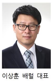 사본 -이상훈 배럴 대표.jpg