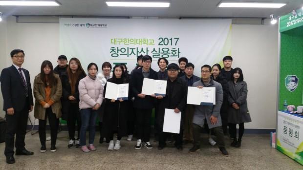 3. 품평회에서 우수팀으로 선정된 학생들 단체사진.jpg