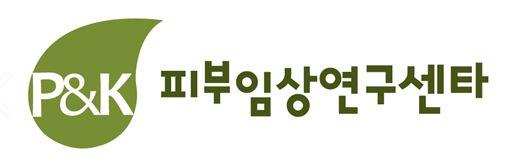 첨부1. P&K 피부임상연구센타 로고.JPG