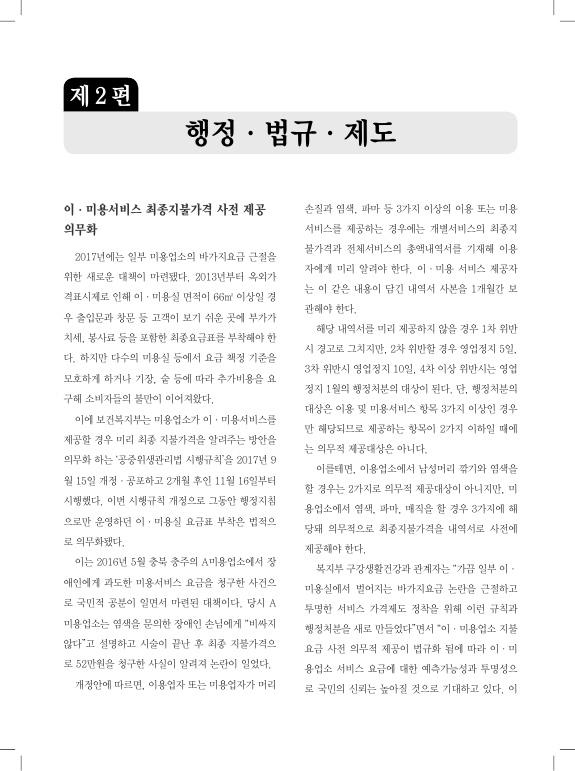 화장품연감2018_제2편 행정·법규·제도.jpg
